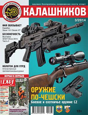 kalashnikov_2014_03_site-1
