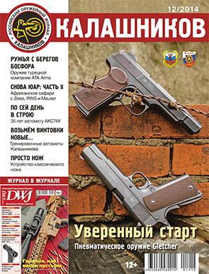 kalashnikov_2014_12_full-1