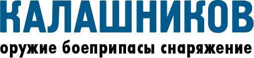 """Оружейный журнал """"КАЛАШНИКОВ"""""""