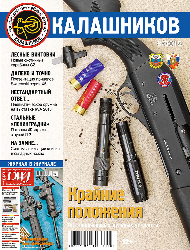 Cover 2015_08