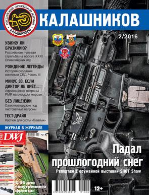 cover_kalash_02_2016