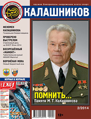 kalashnikov_02_2014_site-1