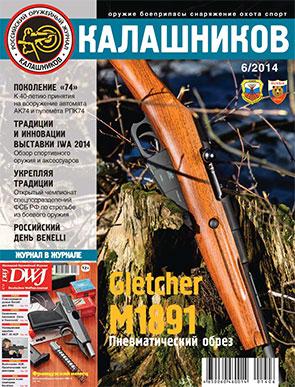 kalashnikov_06_2014_site-1