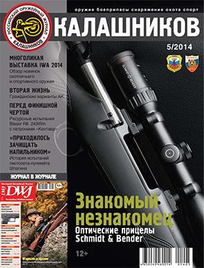 kalashnikov_2014_05_site-1