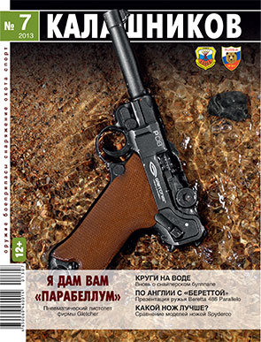 Cover-2013_07