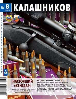 Cover-2013_08