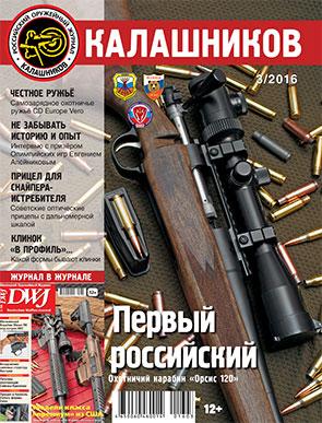 Kalshnikov_03_2016_cover