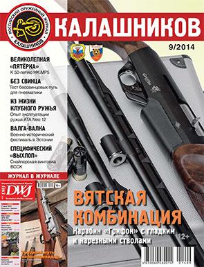 kalash_09_2014_site-1