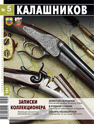 kalashnikov_05_2013