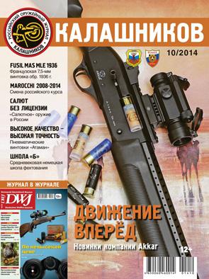 kalashnikov_10_2014site-1