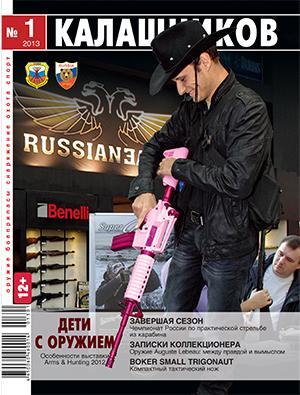 kalashnikov_1_2013