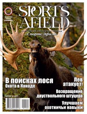 saf-cover-4-2011-393