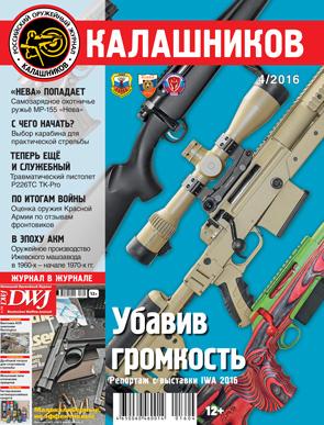 Kalashnikov_2016_04_r