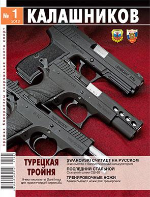 kalashnikov-01-2012_3