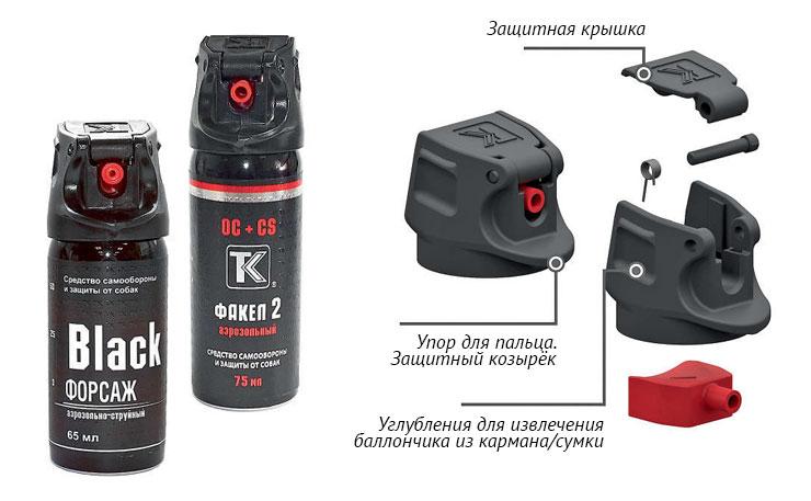 Слева: средства самообороны: «Факел 2» и «Black» Форсаж» Справа: Система «Flip-Top» исключает случайное нажатие распылительно головки