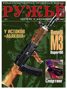 rifle_01_1998