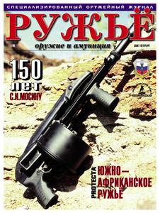 rifle_01_1999