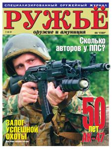 rifle_02_1997