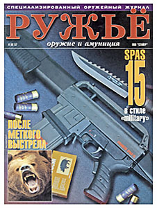 rifle_04_1997