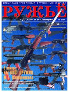 rifle_0506_1997