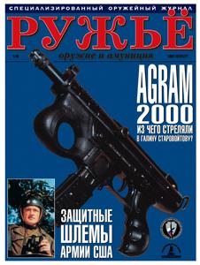 rifle_05_98