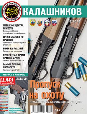 Kalashnikov_2016_08