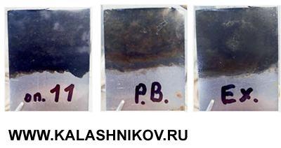 Металлические пластины, обработанные составами «Нева-В», Perma Blue иExcalibur влабораторных условиях