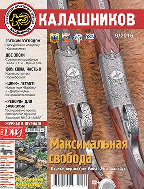 kalashnikov_09-2016