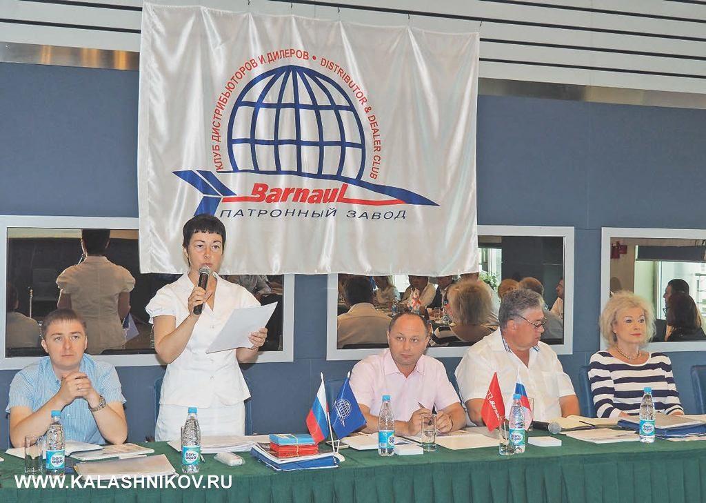 Президиум Конференции дистрибьюторов и дилеров БПЗ в Казани