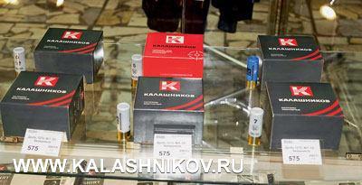 Под брендом концерна «Калашников» выпускаются также ипатроны для гладкоствольных ружей