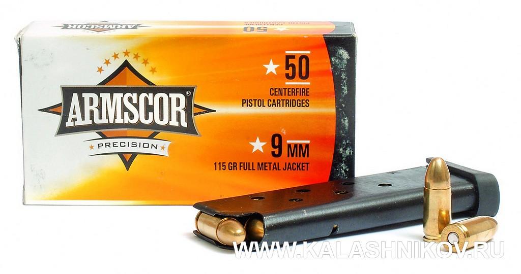патроны Armscor, 9х19