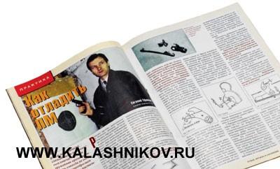 Первый материал Евгения Ефимова в журнале Калашников