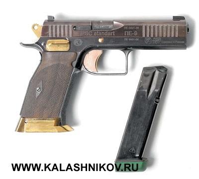 Пистолет ПЕ-9 под патрон 9х19