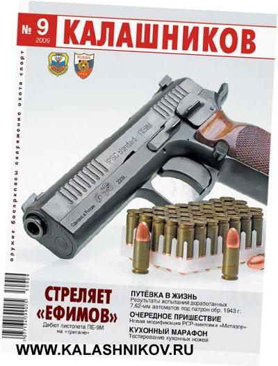 Обложка журнала Калашников 9\2009