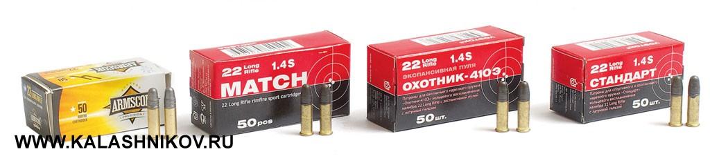 .22 LR, armscor, малокалиберный патрон, охотник-410, стандарт, match, журнал калашников