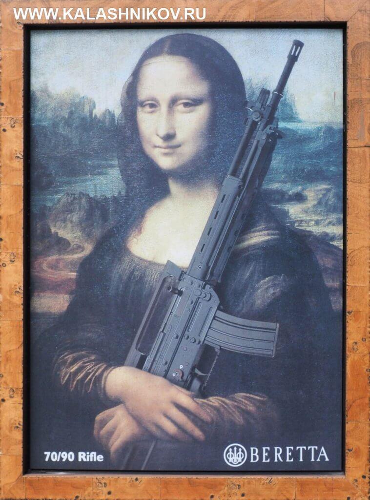 Beretta 70/90, мона лиза