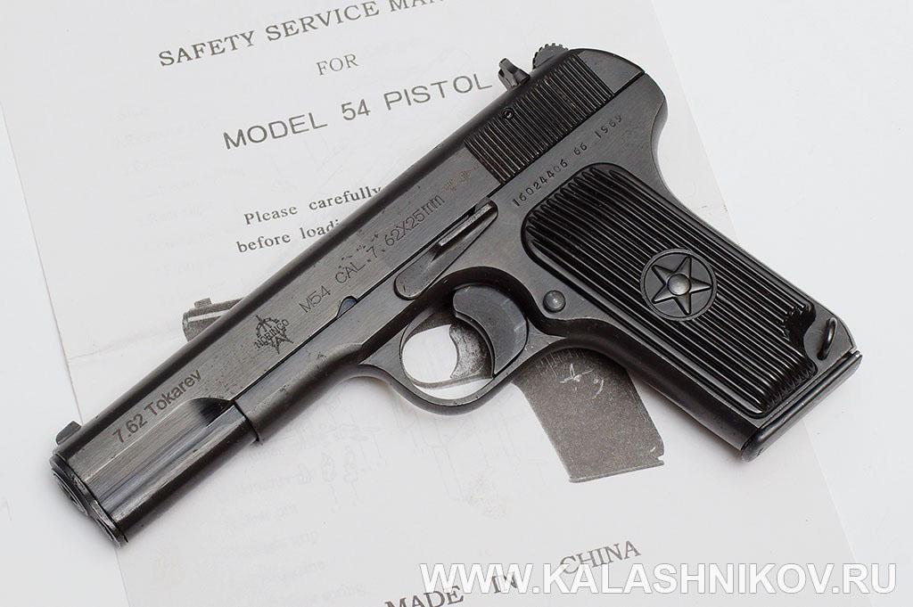 pistol М 54, 7,62x25, ТТ, токарев тульский, китайское оружие