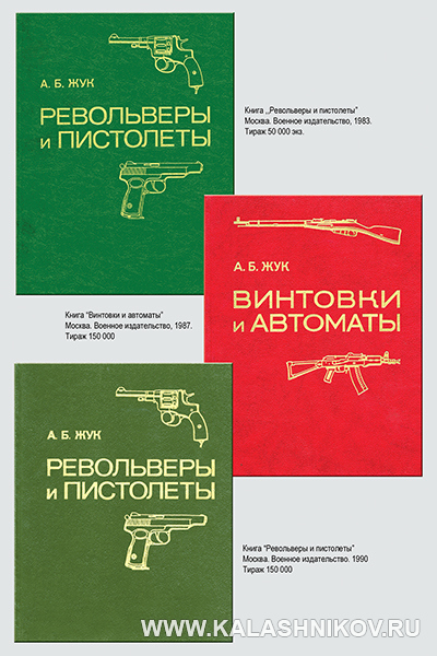 Книги авторства Александра Борисовича Жука