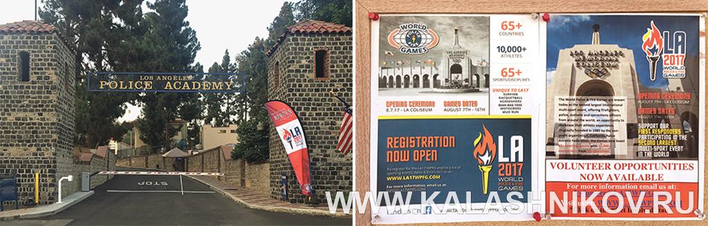 Слева - ворота полицейской академии города Лос-Анджелес. Справа - доска объявлений. Иллюстрация к статье в журнале «КАЛАШНИКОВ»