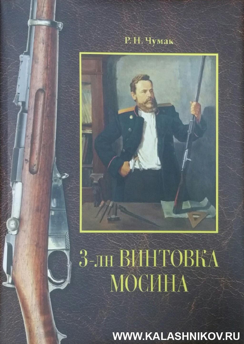 Обложка книги Р.Н. Чумака «3-лн винтовка Мосина». Иллюстрация к статье в журнале «КАЛАШНИКОВ»