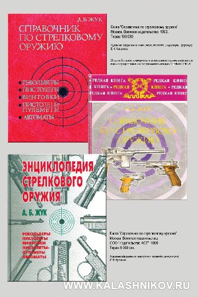 Обложки книг А. Б. Жука. Иллюстрация к статье в журнале «КАЛАШНИКОВ» 2