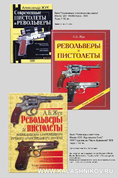 Обложки книг А. Б. Жука. Иллюстрация к статье в журнале «КАЛАШНИКОВ» 3