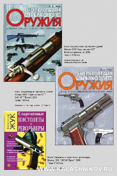 Обложки книг А. Б. Жука. Иллюстрация к статье в журнале «КАЛАШНИКОВ» 1