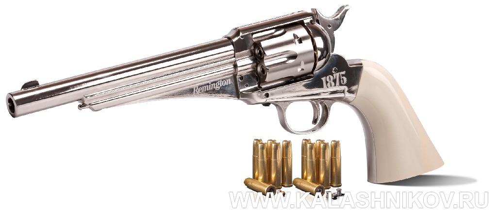 Газобаллонный револьвер Remington 1875. Фото из журнала «Калашников»