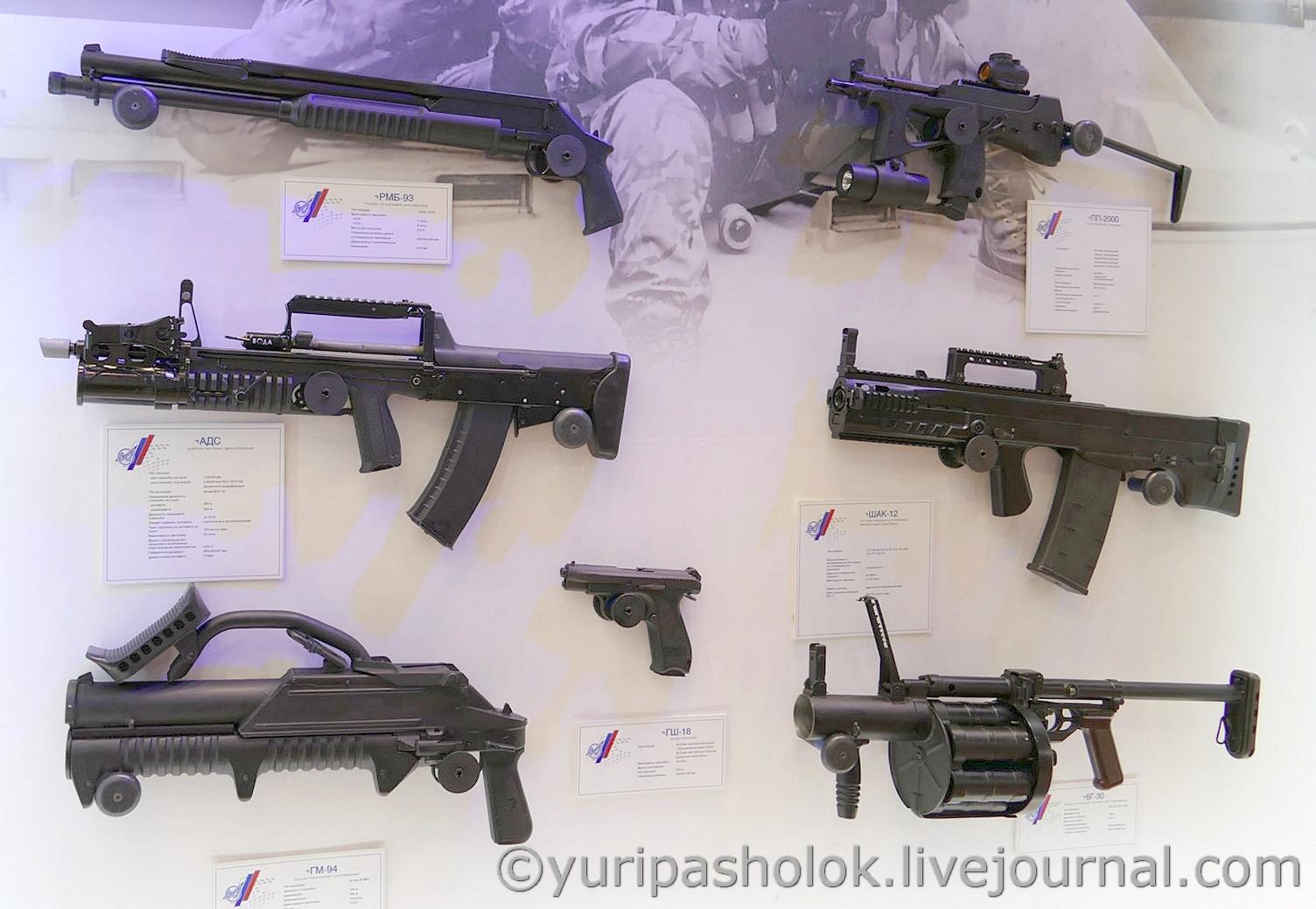 РМБ-93, ГП-40, РГ-6, ПП-2000, ГШ-18, ШАК-12