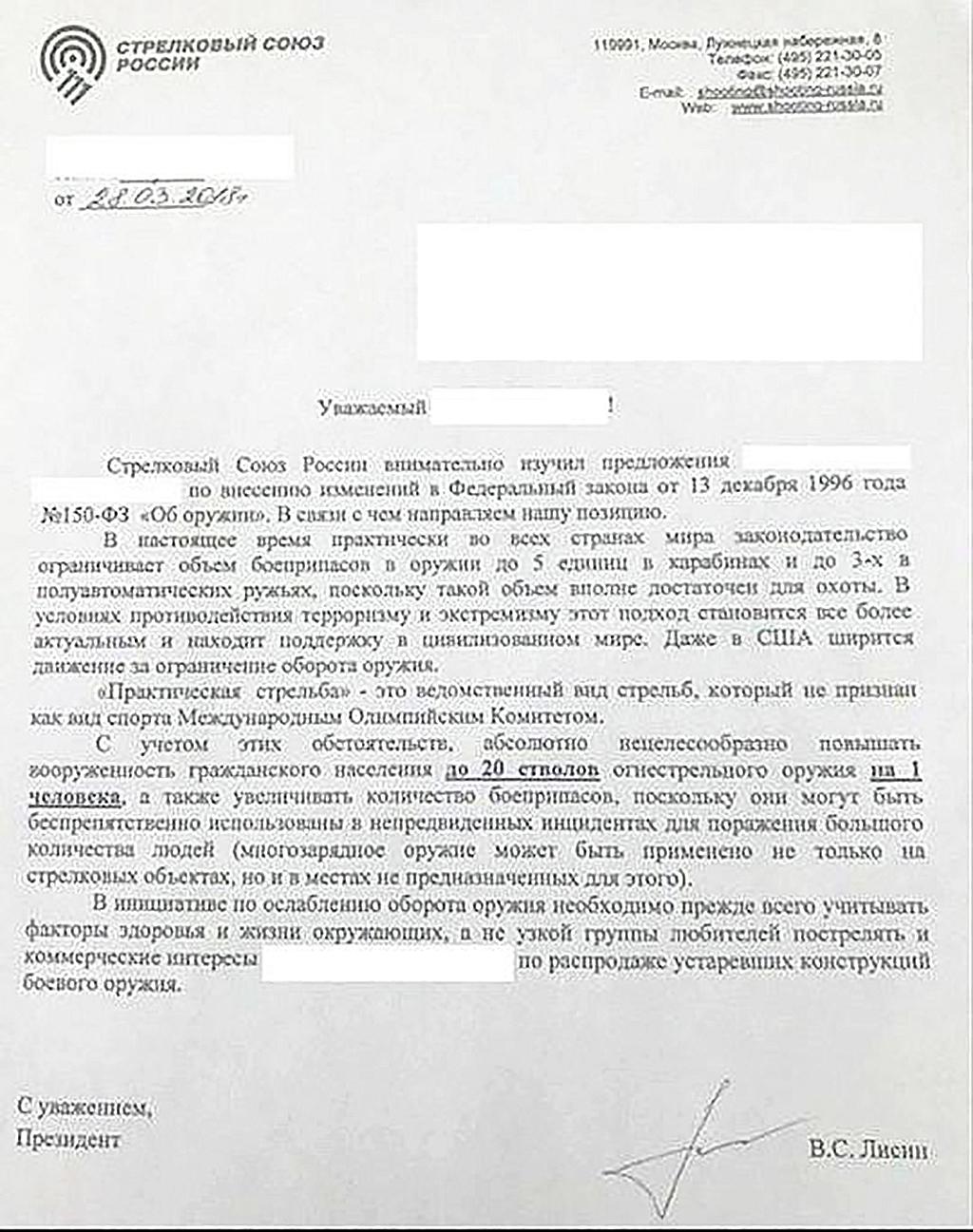Письмо В.С. Лисина. Фото из журнала «Калашников»