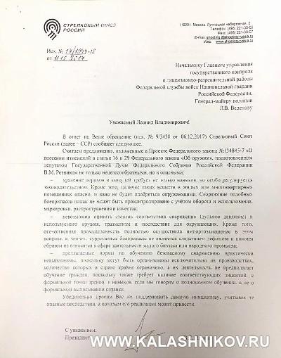 Письмо от президента стрелкового союза России. Фото из журнала «Калашников»
