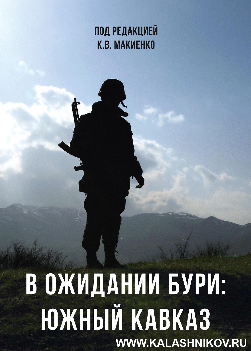 Обложка кники «В ожидании бури: южный кавказ». Журнал «Калашников»
