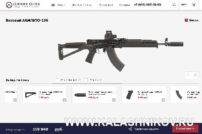Скриншот сайта центра оружейного тюнинга «Линия огня» 2