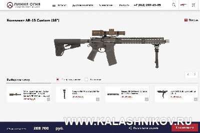 Скриншот сайта центра оружейного тюнинга «Линия огня» 3. Журнал «Калашников»